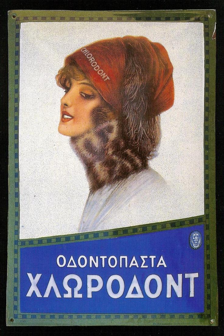 """Οδονόπαστα """"ΧΛΩΡΟΔΟΝΤ""""  παλιές διαφημίσεις - Greek retro ads"""