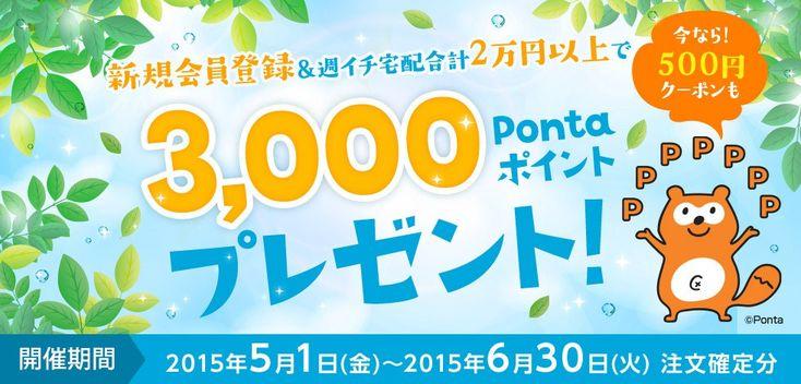 新規会員登録&週イチ宅配合計2万円以上で3,000Pontaポイントプレゼント!