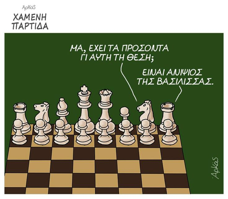 Image result for δημοσιος υπαλληλος funny
