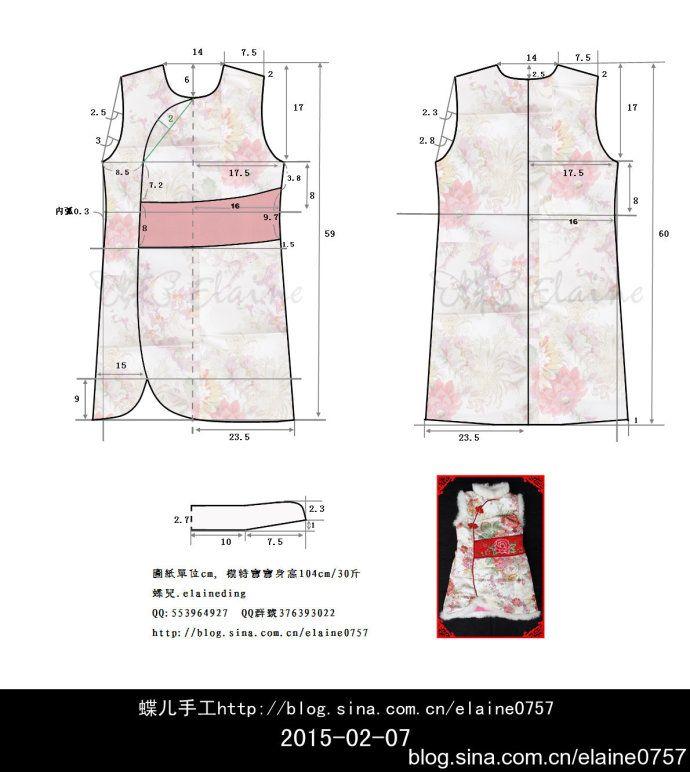 『蝶儿手工』唐装旗袍裙(裁剪图)