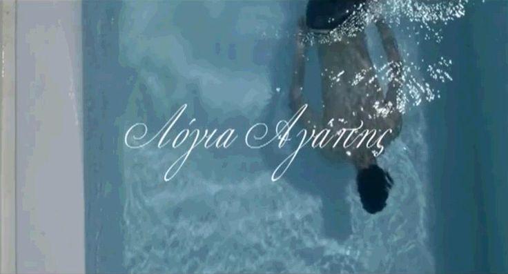 """Η Γιάννα Βασιλείου ντεμπουτάρει με το ολοκαίνουριο """"Λόγια Αγάπης"""". Περισσότερα στο http://www.getgreekmusic.gr/blog/neo-tragoudi-logia-agapis-gianna-vasileiou/"""