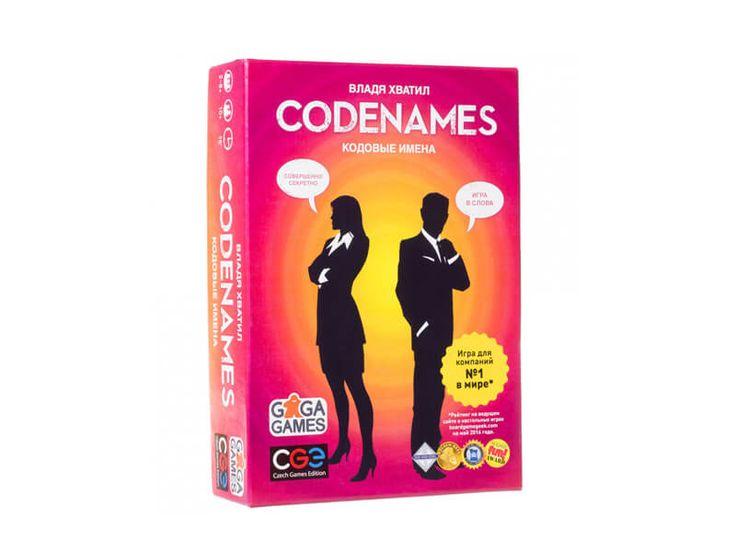 Кодовые имена (Codenames) - лучшая игра для компании по рейтингам 2016 года. Внутри этой коробки простейшая идея, отличная реализация и огромный потенциал. И все это локализовано на русском языке.