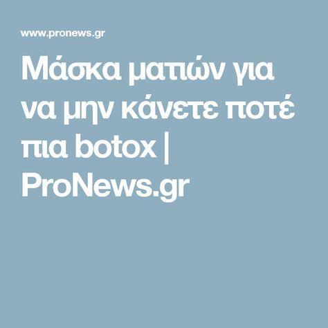 Μάσκα ματιών για να μην κάνετε ποτέ πια botox | ProNews.gr