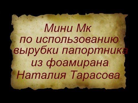 Мини Мк по использованию вырубки ПАПОРТНИКА из фоамирана.Наталия Тарасова.