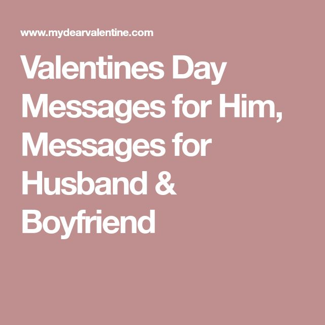 Valentines Day Messages for Him, Messages for Husband & Boyfriend