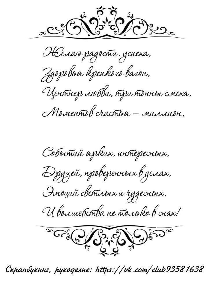 Написание текста для открыток, нарисовать