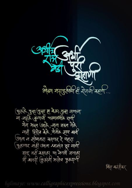 Calligraphic Expressions.... ....          by B G Limaye: Calligraphy-14.09.2012
