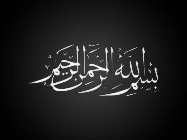 Download Gambar Tulisan Alquran Contoh Tulisan Arab Bismillah Dan Kaligrafi Bismillah Yang Keren Islamic Dp For Whatsapp Profile Pi Gambar Tulisan Kaligrafi