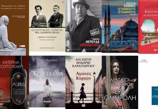✔ #Νέες_εκδόσεις: Bιβλία που θα τραβήξουν το ενδιαφέρον μας, βιβλία που θέλεις να διαβάσεις, συγγραφείς αγαπημένοι. ___________________ Επιμέλεια: Ελένη Γκίκα  #new #book #editon #vivlio http://fractalart.gr/nees-ekdoseis-diatrexontas-xwro-kai-xrono/
