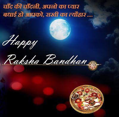 Raksha Bandhan Images with Quotes for express your feelings #Raksha Bandhan Images with Quotes