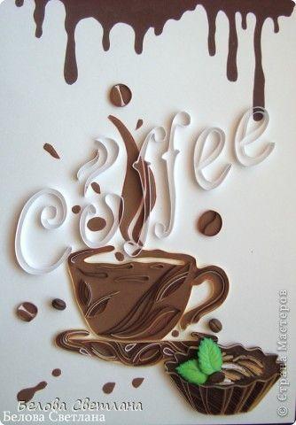 Картина, рисунок, панно Квиллинг: Кофейный десерт Бумага. Фото 1