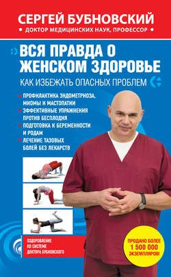 Скачать Вся правда о женском здоровье. Как избежать опасных проблем Сергей Бубновский FB2 EPUB TXT