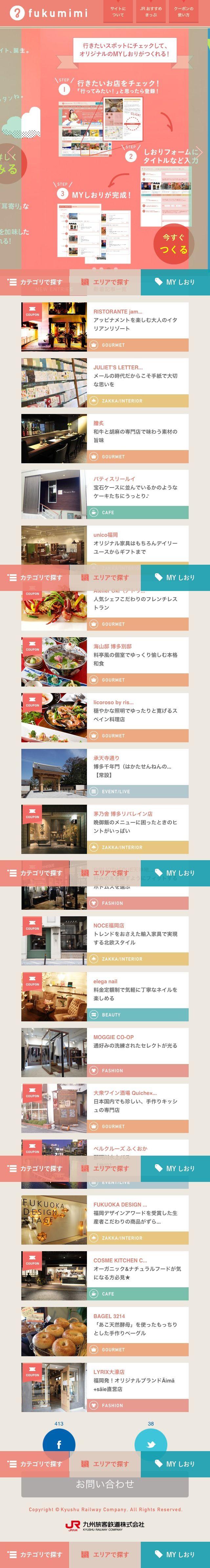 http://www.jr-fukumimi.com/_sp/