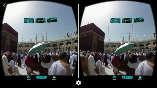 Manasik andriod app. This app will enable you to navigate a collection of 360 videos for the holly places of AlHaram Mosque and other Hajj and Umra holly places.