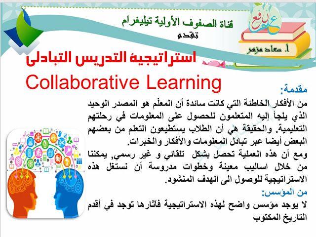 التعليم التبادلي الجزء الأول التعليم الثنائي 3ilm Nafi3 Active Learning Strategies Collaborative Learning Teaching Strategies