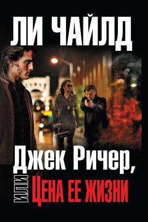 """Книга """"Джек Ричер, или Цена ее жизни"""" - Чайлд Ли - Читать онлайн - Скачать fb2 -  ЛитМир"""
