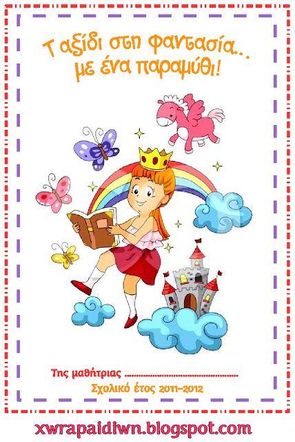 """""""Ταξίδι στη Χώρα...των Παιδιών!"""": """"Ταξίδι στη φαντασία...με ένα παραμύθι!"""" - Ζωγράφισε ό,τι σε εντυπωσίασε περισσότερο στην ιστορία που διάβασες..."""