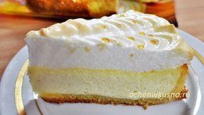 Творожный пирог «СЛЕЗЫ АНГЕЛА» — шедевр кулинарии! | Готовим вкусно и по-домашнему