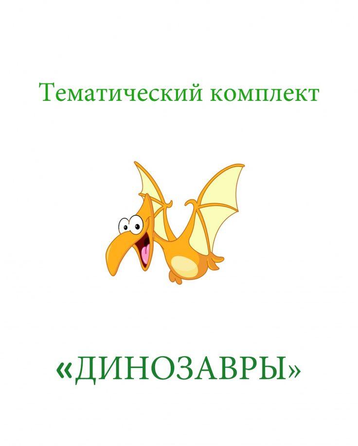 """Тематический комплект """"Динозавры"""""""