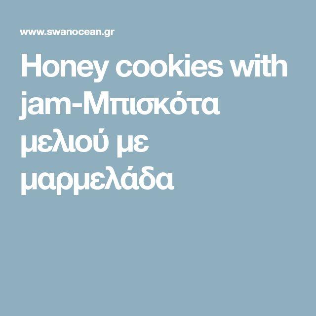 Honey cookies with jam-Μπισκότα μελιού με μαρμελάδα