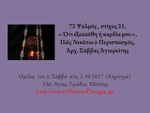 72 Ψαλμός, στ. 21,«Ὅτι ἐξεκαύθη ἡ καρδία μου»,Πῶς Νικᾶται ὁ Περισπασμός,...
