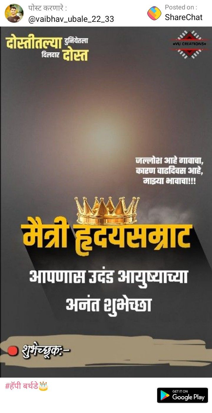 Idea By Santosh Patil On Birthday Banner Birthday Photo Banner