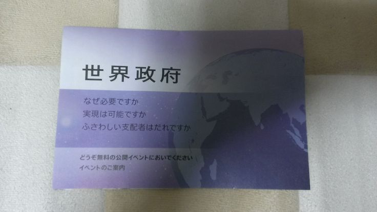 To observe carefully, it was a flyer of Watch Tower. よくよく観察したら、ものみの塔でした。