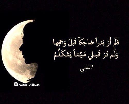 اروع اشعار الحب والعشق الجاهلي اقتباسات من روائع الشعر العربي Arabic Quotes Beautiful Arabic Words Arabic Poetry