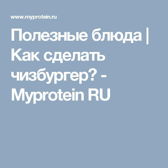 Полезные блюда | Как сделать чизбургер? - Myprotein RU