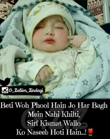 Baby Girl Quotes Daughters In Hindi 44 Ideas Cute Baby Quotes Mom And Dad Quotes Baby Girl Quotes