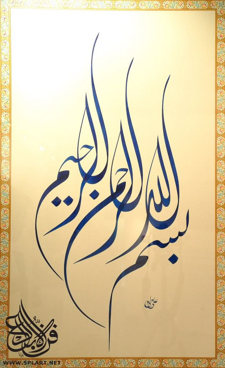 Arabic Calligraphy - Bismillah (BIG COLLECTION)