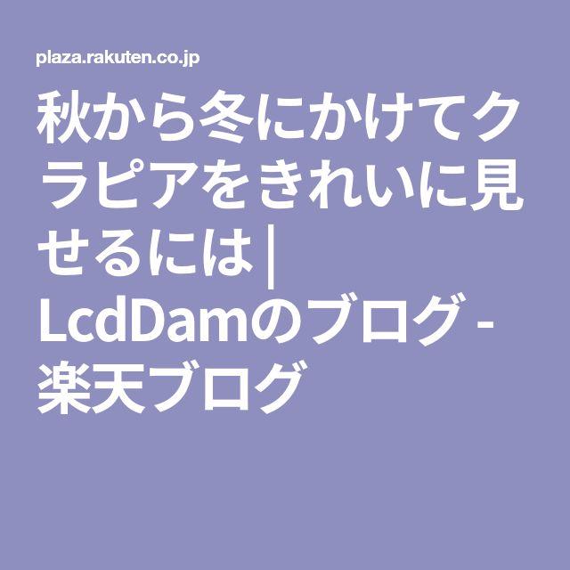 秋から冬にかけてクラピアをきれいに見せるには | LcdDamのブログ - 楽天ブログ