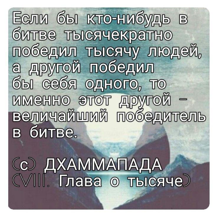 #цитаты #мудрость #мудрецы #дхаммапада #эзотерика #самопознание #душа #духовный рост #победа #
