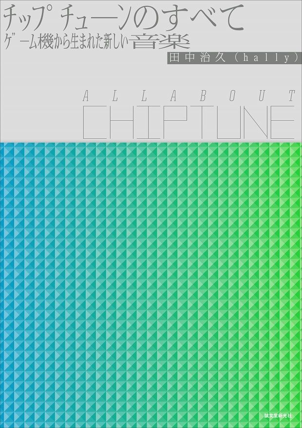 誠文堂新光社は、「チップチューンのすべて All About Chiptune:ゲーム機から生まれた新しい音楽」を発刊する。ゲーム機やPCの内蔵音源から始まったチップチューンの誕生から黎明期の状況、国内外の現役のアーティストたちの活動などを紹介する。