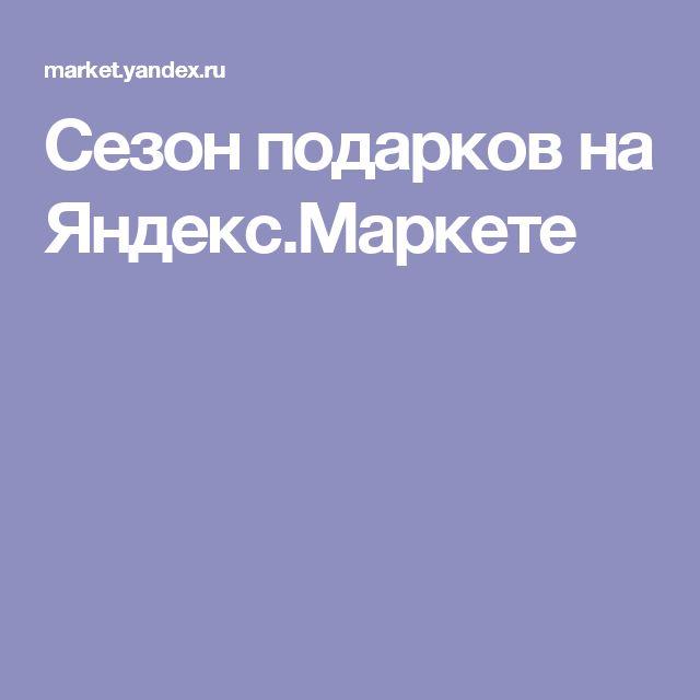Сезон подарков на Яндекс.Маркете