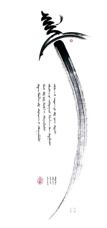 amyipaguana: Sword Poem and Calligraphy by Mend-Ooyo.. by Polkadotlady