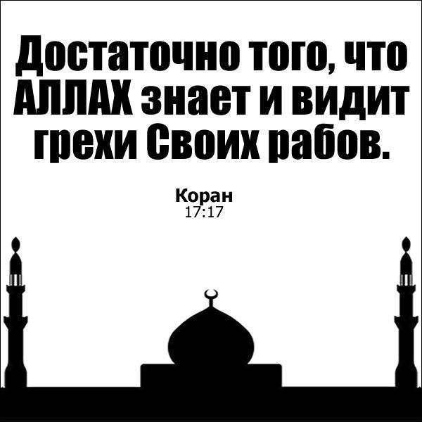 Картинки с надписями аллах все знает аллах все видит
