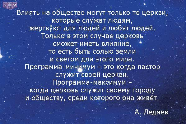"""Старший пастор церкви """"Новое поколение"""" Алексей Ледяев - о программе-минимум и программе-максимум Церкви."""