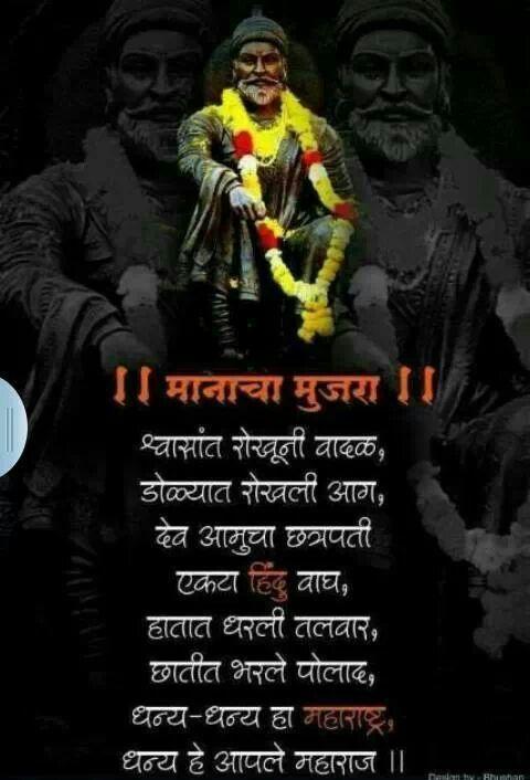 Chatrapati Shree Shivaji Maharaj04