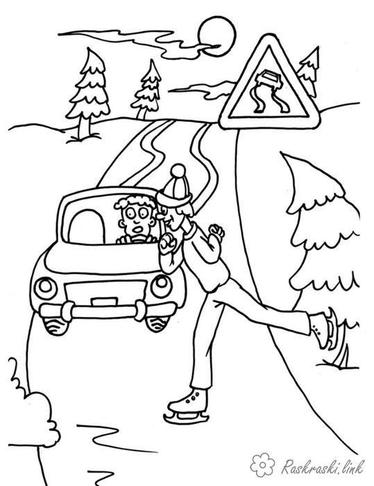 Раскраски Правила дорожного движения Дорожный знак гололед, раскраска правила дорожного движения, раннее развитие