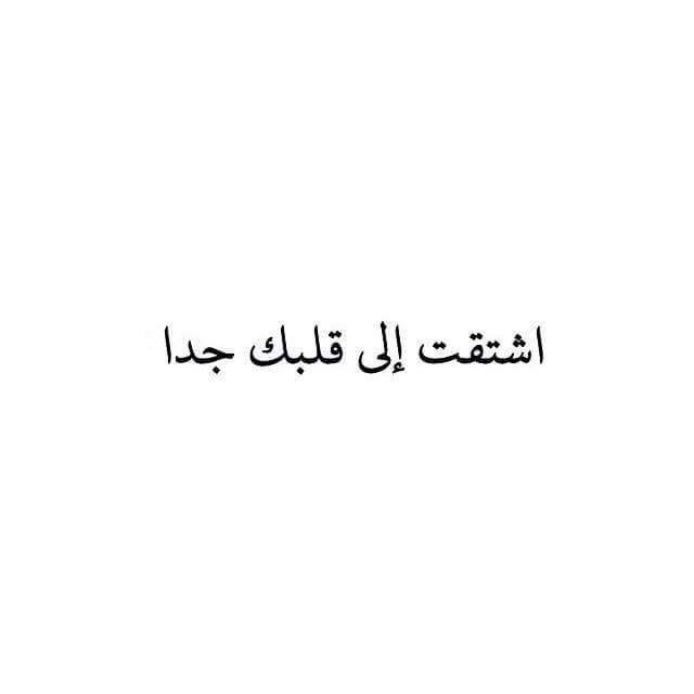 Pin By Andy On Arabe Arabic Quotes Quotes Arabic
