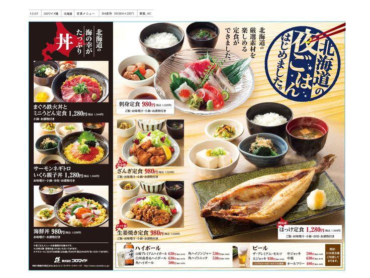 株式会社コロワイドのプレスリリース(2013年7月12日 11時13分)~北の味紀行と地酒 北海道~  『夜ごはん』メニュー提供開始!