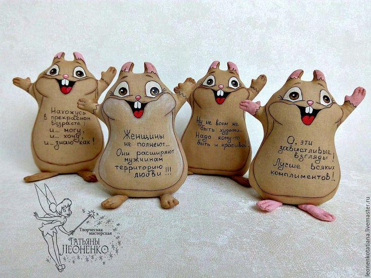 Купить Игрушка кофейная позитивный хомячек - бежевый, Праздник, подарок девушке, подарок на любой случай