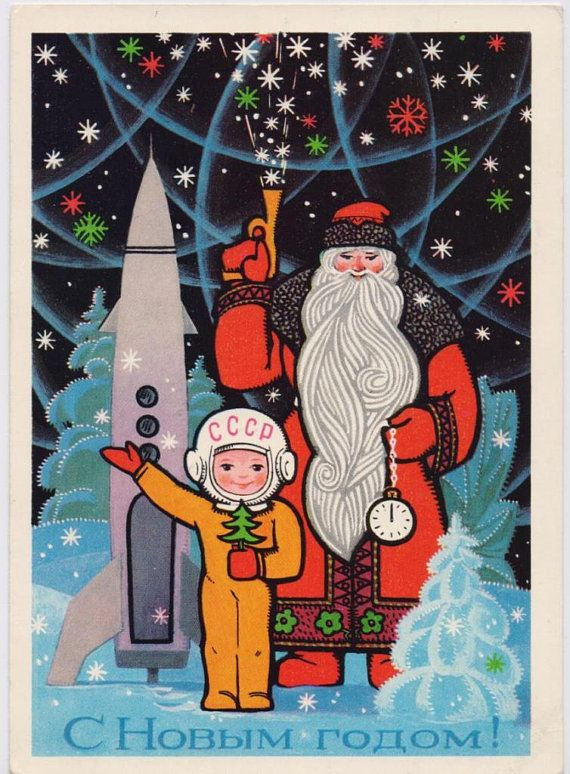 Happy New Year Russian Postcard Vintage Space Cards Old Prints Used Ephemera Ussr Boy Santa Claus Russian Christmas Cards Vintage Postcards Postcard Collection