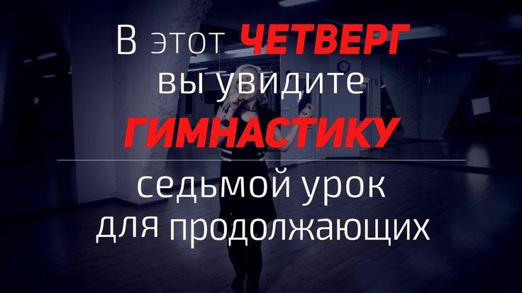 УРОКИ ТАНЦЕВ Гимнастика Тизер #7