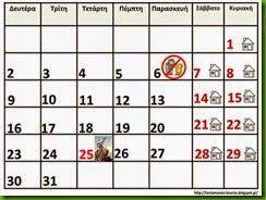 Ημερολόγιο Μαρτίου 2015