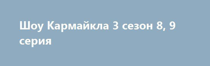 Шоу Кармайкла 3 сезон 8, 9 серия http://kinofak.net/publ/komedii/shou_karmajkla_3_sezon_8_9_serija/7-1-0-6777  Шоу Кармайкла 3 сезон онлайн это продолжение комедийного сериала о сумасшедшей темнокожей семейке, в которой постоянно случаются какие-то курьезы и нелепые ситуации. Это семейство довольно большое, у каждого свои причуды, желания, взгляды на жизнь, принципы и цели. Комик Джеррод Кармайкл играет тут самого себя, он же является автором сценария и продюсером шоу, а вот семья…