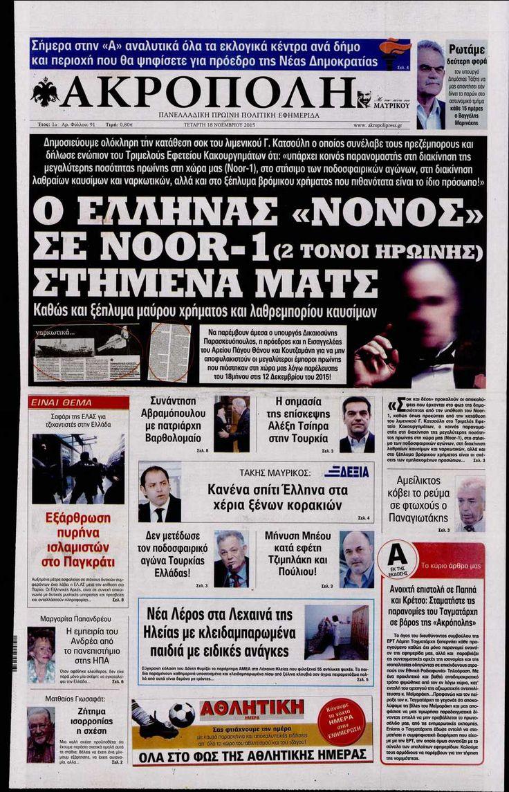 Εφημερίδα Η ΑΚΡΟΠΟΛΗ - Τετάρτη, 18 Νοεμβρίου 2015