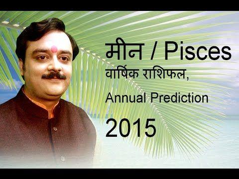 मीन, Meen, Pisces Astrology 2015 Annual Horoscope, Hindi Rashiphal, Year...