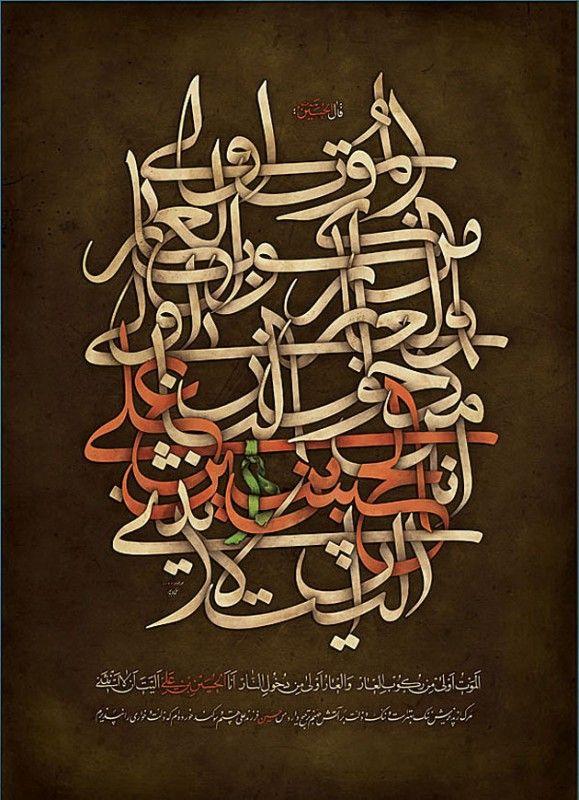 56 Best Imam Hossein Images On Pinterest Islamic Quotes
